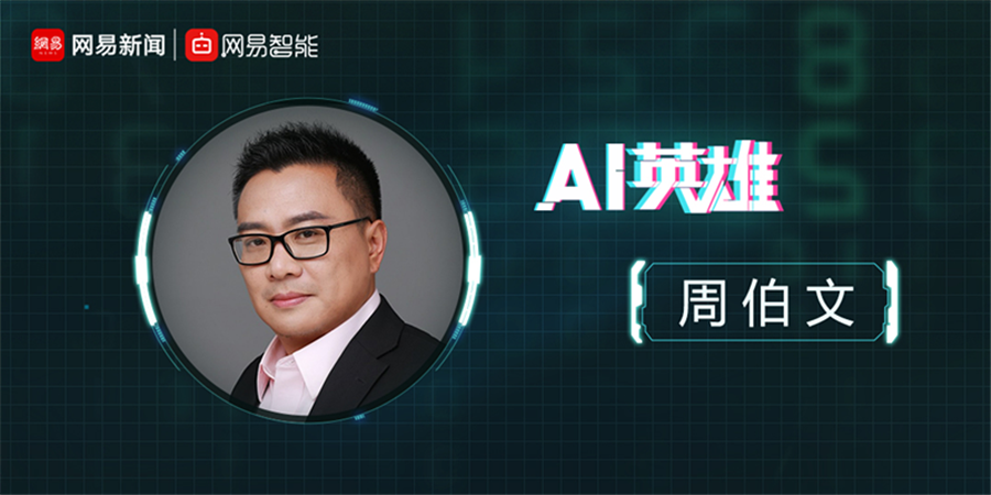 AI英雄 | 对话周伯文:京东的AI布局与BAT有什么不同