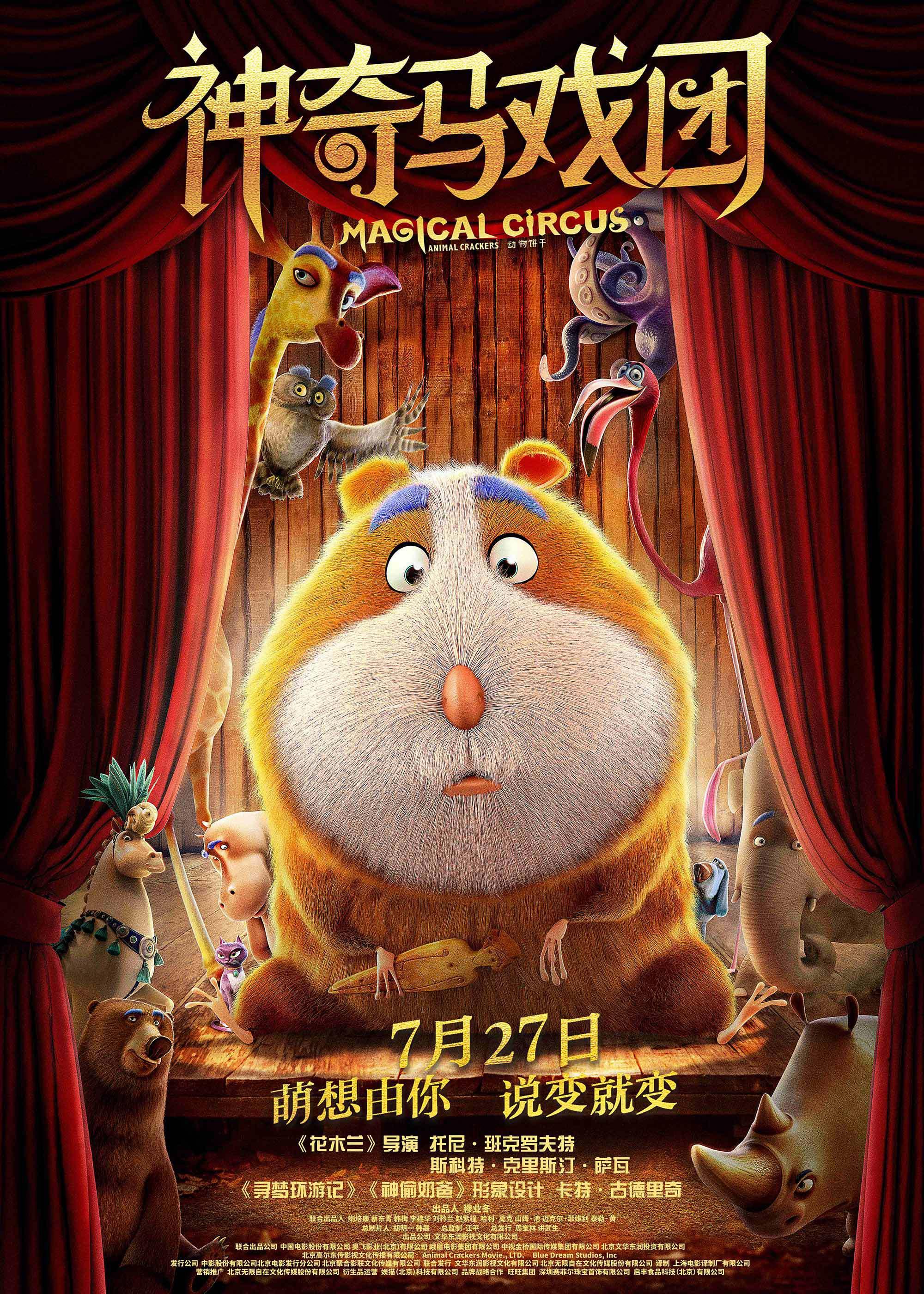 《神奇马戏团》定档7.27 推广曲《大人们都在玩手机》今日发布