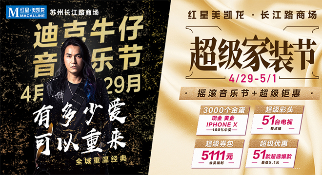 4.29长江路美凯龙摇滚音乐节+超级钜惠