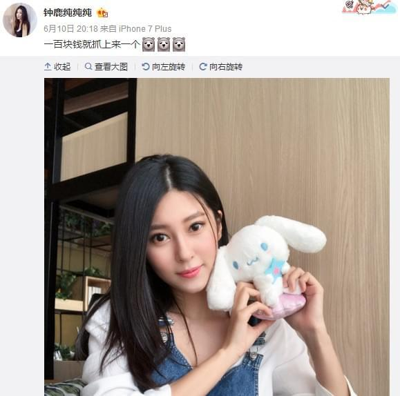 """刘晓宇女友不满""""抓娃娃""""技术"""