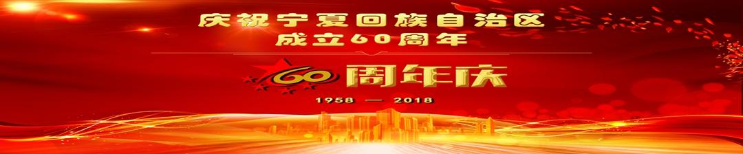 庆祝宁夏成立60年