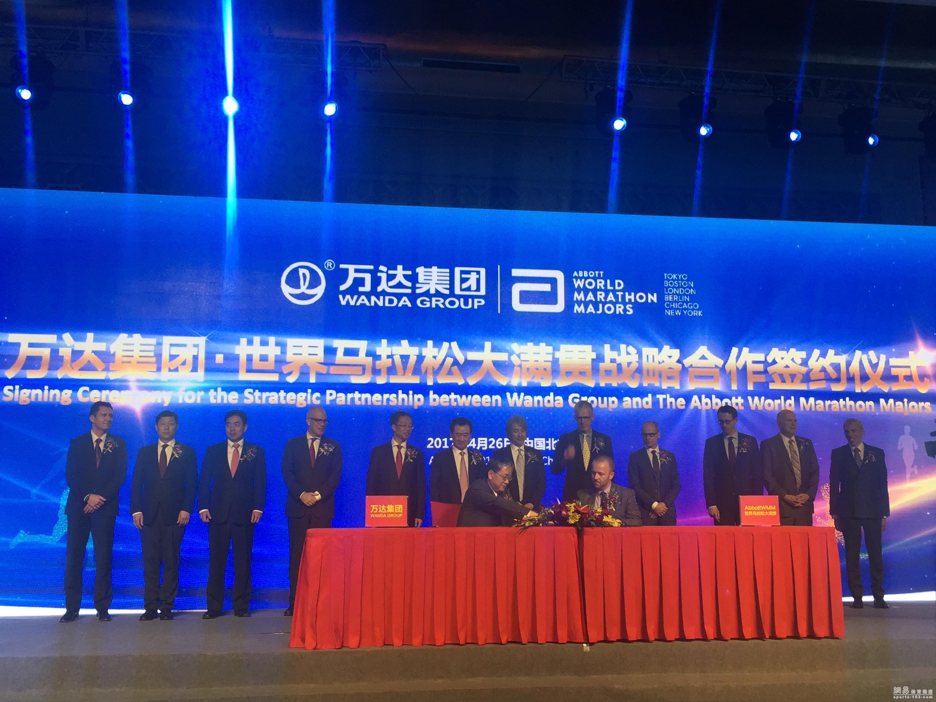 万达与WMM达成合作 中国将举办马拉松大满贯赛