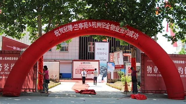 冠博·兰亭苑与杭州佰全物业于5月20日正式签约