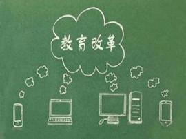 教育部最新政策出台:从幼升小到高考全面改革