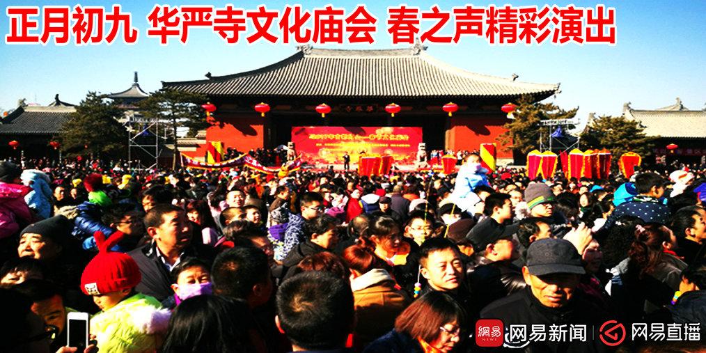 正月初九 华严寺文化庙会 春之声精彩演出
