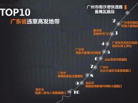 广东10大违章高发地 南沙港快速路番禺区路段排第一