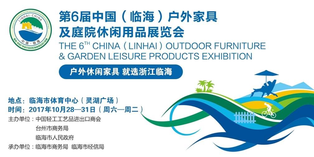 中国(临海)户外家具及庭院休闲用品展览会