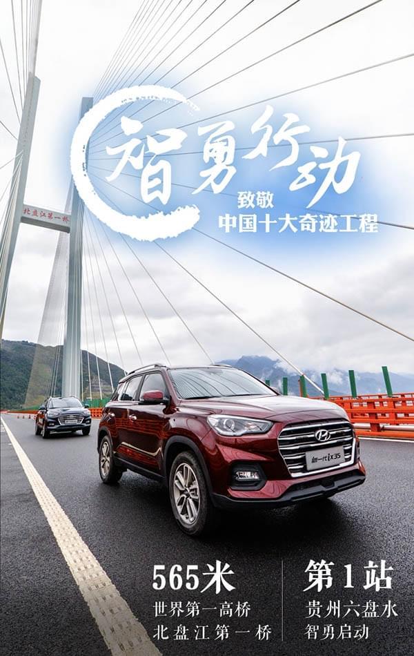 携手新一代ix35寻访世界第一大桥 汇聚中国力量