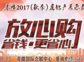 「乐居讯」24家楼盘即将亮相赤峰2017秋季房交会