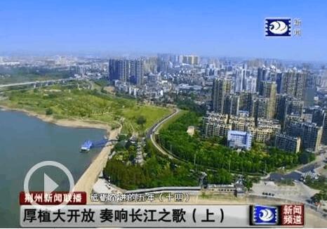 """荆州发展""""五大路径""""观察:厚植大开放 奏响长江之歌"""