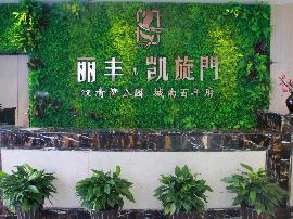 百年城南府 赫启双清湾 丽丰·凯旋门怡和城市广场生态