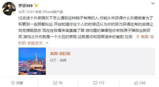 韩国选手刷下限 星际比赛用脚操作侮辱中国冠军