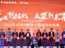 武夷山职业学院十周年校庆盛典举行