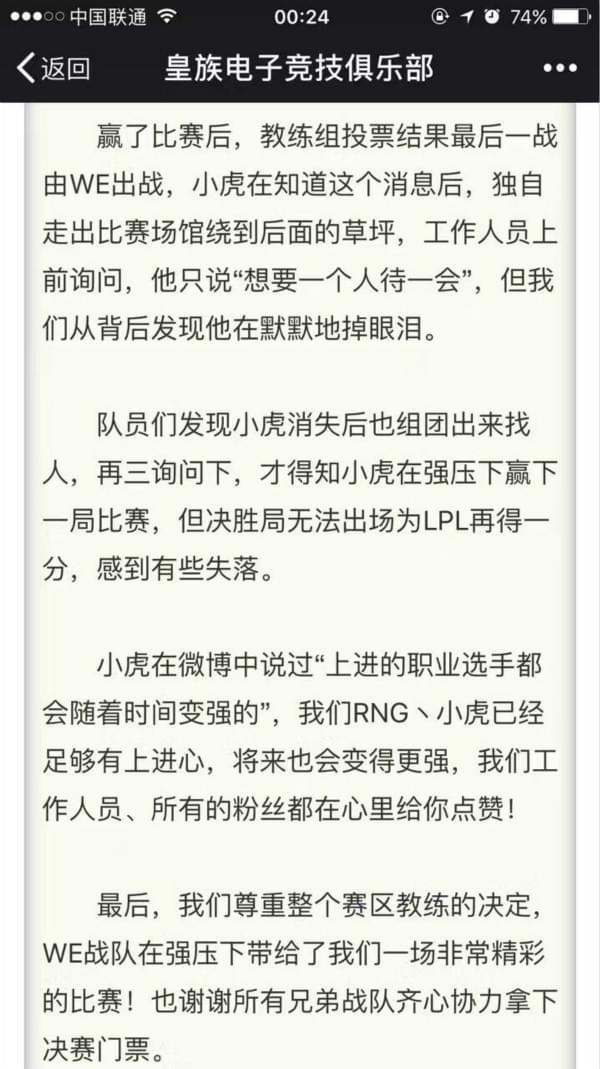 LOL洲际赛观察:奥迪微博遭爆破 Meiko痛哭