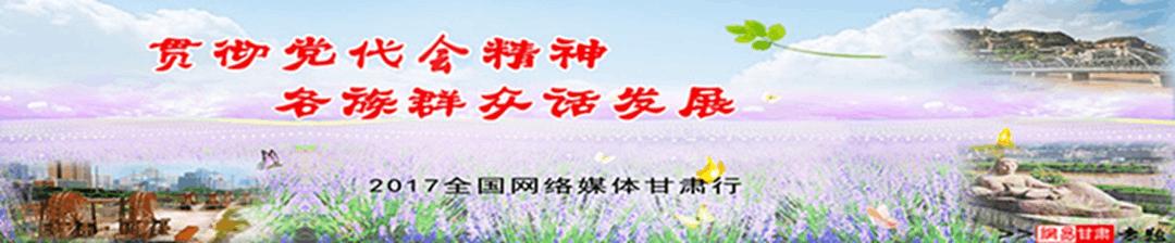 2017全国网络媒体甘肃行