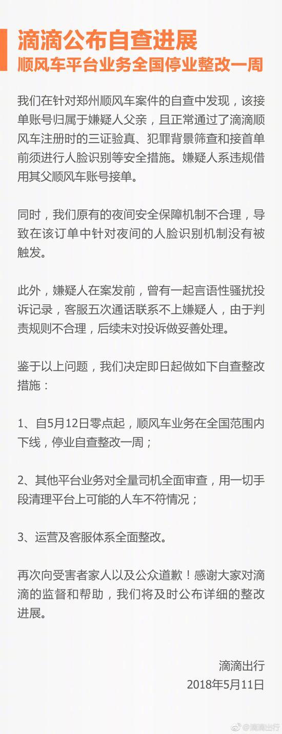 滴滴今日宣布 顺风车平台业务全国停业整改一周
