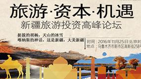 旅游·资本·机遇  新疆旅游投资高峰论坛