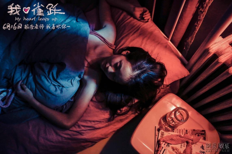 《我心雀跃》还原最高保真青春 6月16日上映