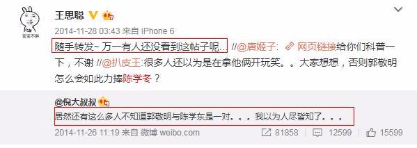 郭敬明被指性侵男作家 王思聪3年前的微博亮了