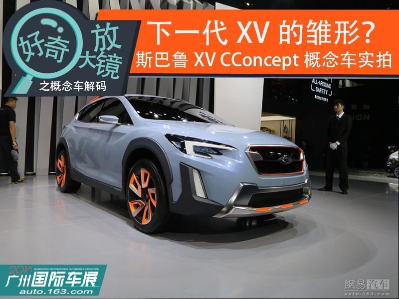 下一代XV的雏形 XV斯巴鲁全新概念车实拍