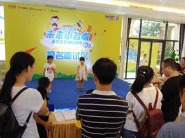 导师祁祁:未来小名嘴让孩子发现有趣之事