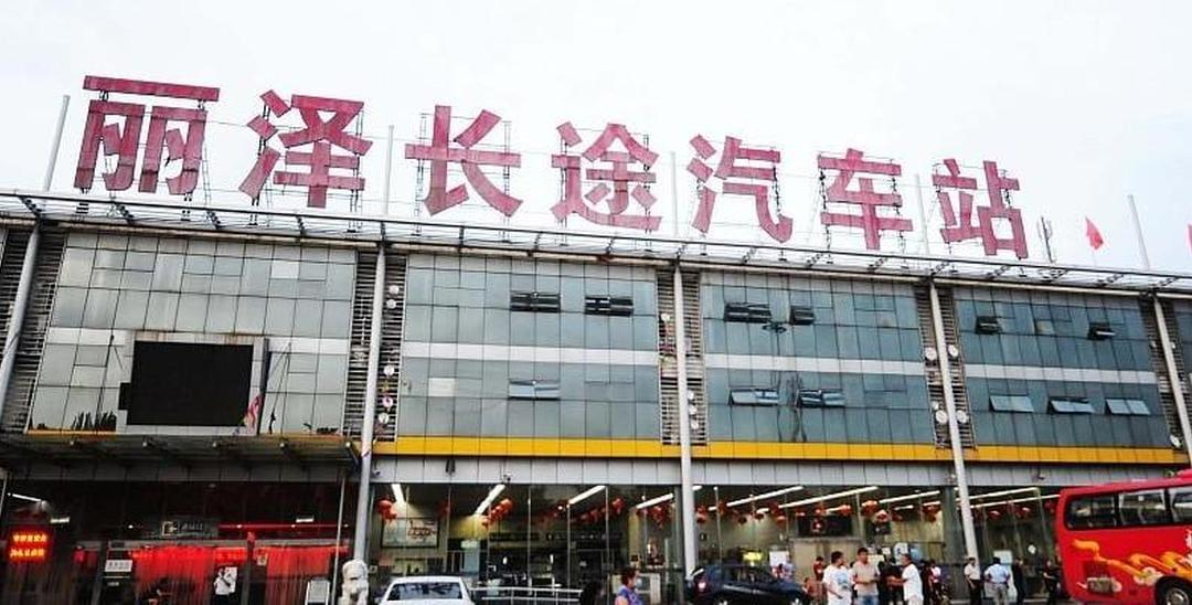 北京丽泽长途站将停 将迁至新发地客运站