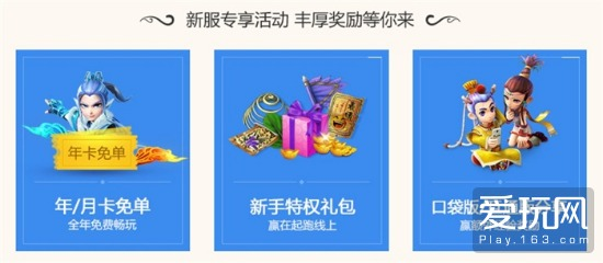共战齐鲁腹地 《梦幻西游》电脑版新服山东2区泱泱大风今日开服