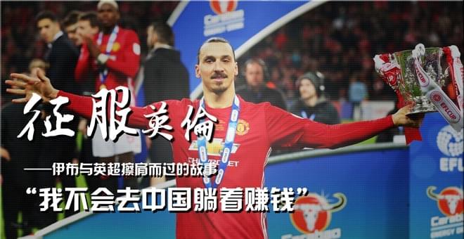 伊布:我可不去中国躺着赚钱