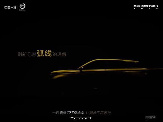 预示未来设计 一汽奔腾月底发布全新概念车