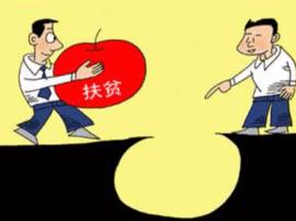 黄州大数据核查清退违规资金9万余元