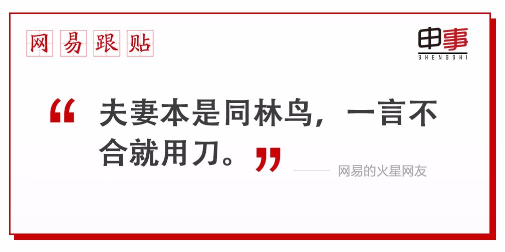 1.18沪出租屋杀人案 妻子逃亡17年终落网