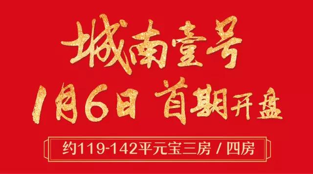 2018淄博楼市重磅!1月6日城南壹号新品首开