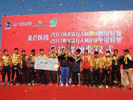 2017河北省五人制足球超级联赛圆满闭幕
