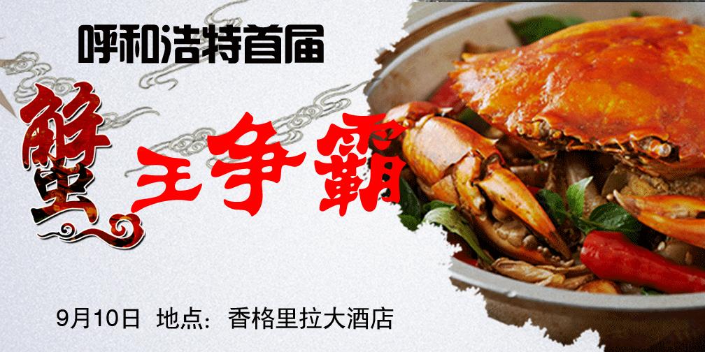 蟹王争霸赛|阳澄湖的螃蟹在青城一较高下