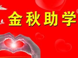 """官坡镇火炎沟村开展""""扶贫圆梦 金秋助学""""活动"""