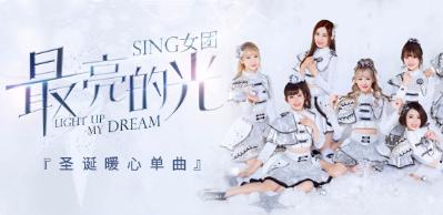 SING女团《最亮的光》发布 公演临近受期待