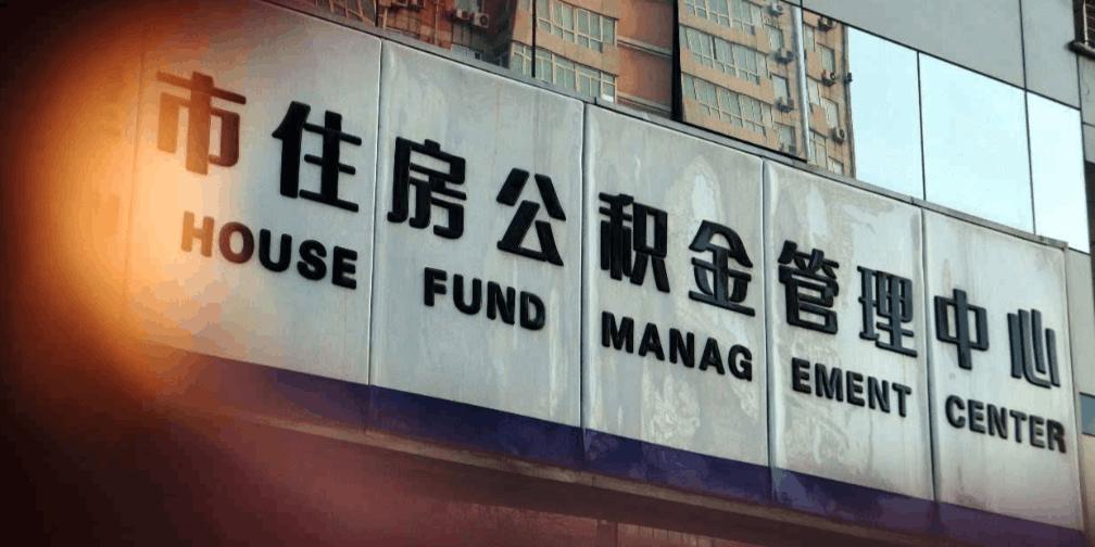 公积金贷款买房被拒?