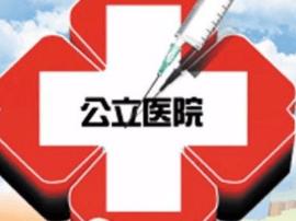 山西公立医院改革:超九成卫生经费向县域倾斜