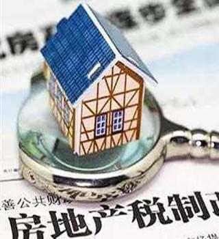 房地产税真的要来了吗?