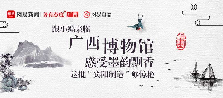 """跟小编亲临广西博物馆看""""宾阳制造"""""""