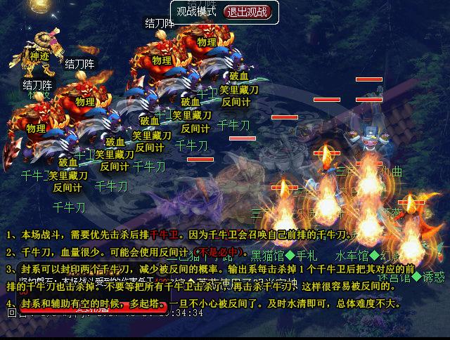 梦幻西游神器任务合·金甲碎雄图(正常模式)攻略