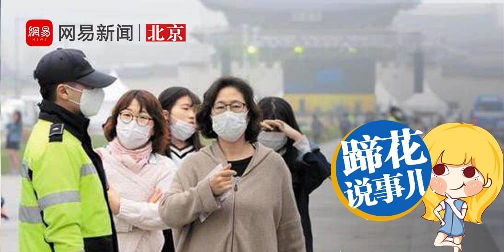 北京空气质量排首位!韩国雾霾甩来的锅咱接吗?