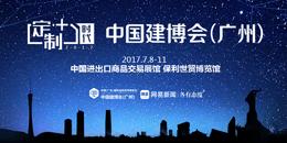 定制+时代 2017年广州建博