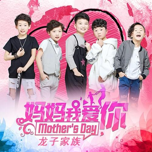 龙子家族最新神曲《妈妈我爱你》MV致敬母亲节