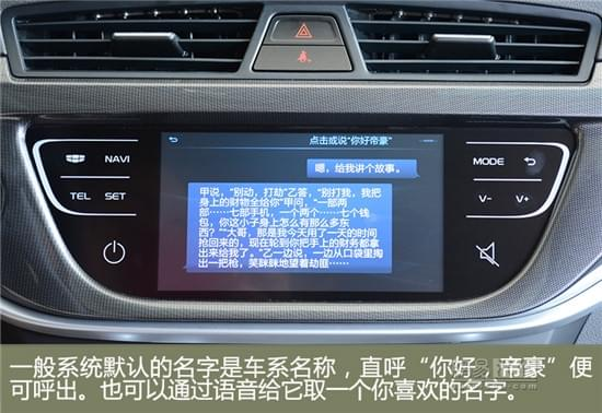 有它让车更懂你 体验吉利GNETLINK3.0A车载多媒体