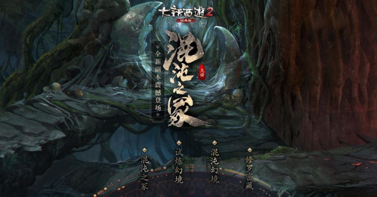大话2全新副本混沌之冢 试炼幻境开启生存大挑战