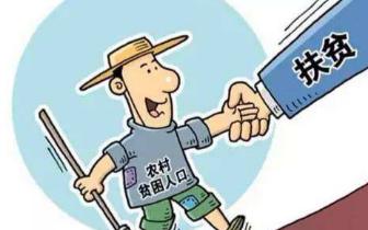 蚌埠今年投入2亿元支持产业精准扶贫