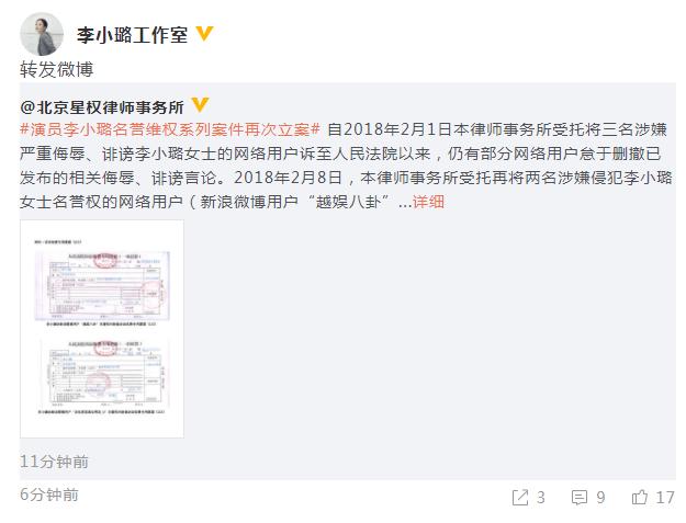 李小璐再次起诉诽谤者要求停止侵