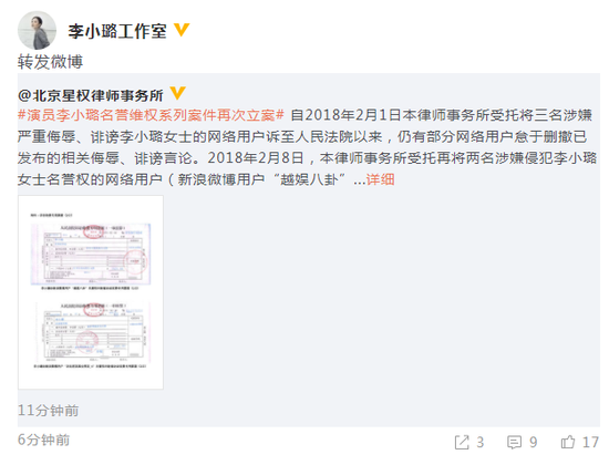 李小璐再次起诉诽谤言论发布者 要求立即停止侵权