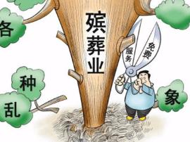 """太原市殡葬""""五化""""建设生态文明惠民便民"""